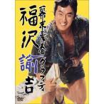 【メール便送料無料】幕末青春グラフィティ 福沢諭吉(DVD)(2013/12/5)
