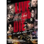 LIVE AND DIE リヴ・アンド・ダイ(DVD)(2013/12/4)