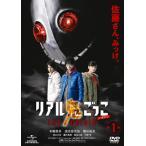 リアル鬼ごっこ THE ORIGIN 第1巻(DVD)(2013/12/4)