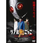リアル鬼ごっこ THE ORIGIN 第2巻(DVD)(2013/12/4)