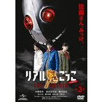 リアル鬼ごっこ THE ORIGIN 第3巻(DVD)(2013/12/4)