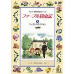 アニメ 世界の名作シリーズ ファーブル昆虫記(8) バッタとカミキリムシ(DVD)(2013/11/