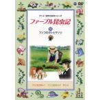 アニメ 世界の名作シリーズ ファーブル昆虫記(10) フンコロガシとサソリ(DVD)(2013/11