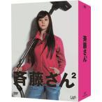 【送料無料】斉藤さん2 DVD-BOX(DVD)(6枚組)(2013/12/25)