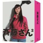 【送料無料】斉藤さん2 Blu-ray BOX(ブルーレイ)(6枚組)(2013/12/25)