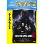 リアル鬼ごっこ4(DVD)(2013/12/4)