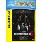 リアル鬼ごっこ5(DVD)(2013/12/4)