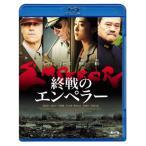 終戦のエンペラー(ブルーレイ)(2013/12/21)