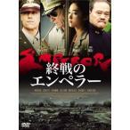 終戦のエンペラー(DVD) (2013/12/21)