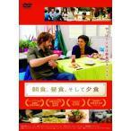 朝食,昼食,そして夕食(DVD) (2014/1/10)
