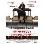 エグザム:ファイナルアンサー(DVD) (2014/1/10)