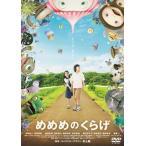 めめめのくらげ スタンダード・エディション(DVD)(2014/1/24)