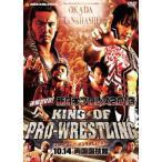 【メール便送料無料】速報DVD!新日本プロレス2013 KING OF PRO-WRESTLING 10.14両国国技館(DVD)