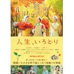 人生,いろどり(DVD)(2013/12/25)