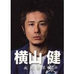 横山健-疾風勁草編-(DVD)(2014/9/24)