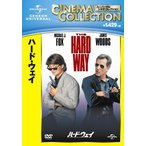 ハード・ウェイ(DVD) (2013/12/20)