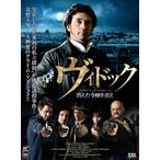 ヴィドック〜消えた令嬢を追え〜(DVD) (2014/3/5)