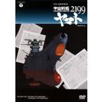 MV SERIES 宇宙戦艦ヤマト2199 PART2(DVD) (2014/2/19)