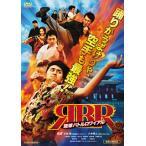 【メール便送料無料】琉球バトルロワイアル(DVD)(2014/3/14)