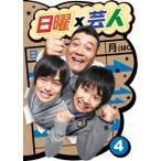 日曜×芸人 VOL.(4)〈2枚組〉(DVD)(2枚組) (2014/3/7)