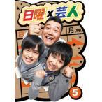 日曜×芸人 VOL.(5)〈2枚組〉(DVD)(2枚組) (2014/3/7)