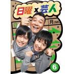 日曜×芸人 VOL.(6)〈2枚組〉(DVD)(2枚組) (2014/3/7)