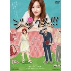 ジンクス!!!(DVD) (2014/3/14)