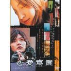 恋愛寫眞(DVD) (2014/5/2)