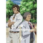 【メール便送料無料】サムライフラメンコ 8(DVD)(2014/7/23)