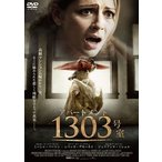 アパートメント1303号室(DVD) (2014/5/2)