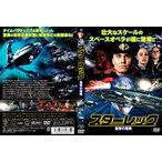 スターレック 皇帝の侵略(DVD)(2014/4/28)