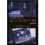死の実況中継 劇場版(DVD) (2014/6/3)