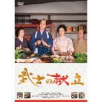 武士の献立(DVD) (2014/6/7)