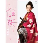 【送料無料】NHK大河ドラマ 八重の桜 総集編(DVD)(2枚組)(2014/5/23)