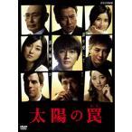 太陽の罠(DVD)(2枚組)(2014/5/23)