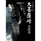大菩薩峠 完結篇(DVD)(2014/5/30)