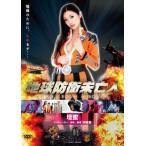 地球防衛未亡人(DVD) (2014/5/23)