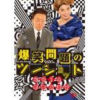 爆笑問題 / 2014年度版 漫才 爆笑問題のツーショット(DVD)(2014/6/4)