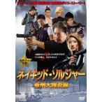 ネイキッド・ソルジャー 亜州大捜査線(DVD) (2014/6/13)