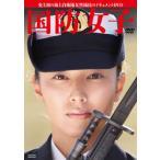 国防女子(仮)(DVD)(2014/5/23)