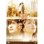 潔く柔く きよくやわく(DVD)(2枚組)(2014/5/21)