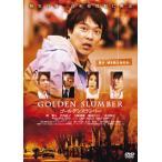 【メール便送料無料】ゴールデンスランバー(DVD)(2014/4/23)