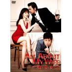 僕の妻のすべて(DVD) (2014/7/9)
