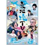 東北魂TV〜世間を欺くニューハーフ編〜(DVD)(2014/6/27)