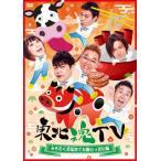 東北魂TV〜みちのく元気旅でお腹いっぱい編〜(DVD) (2014/6/27)