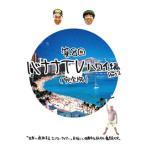 バナナTV〜ハワイ編 Part2〜 完全版〈2枚組〉(DVD)(2枚組)(2014/7/30)