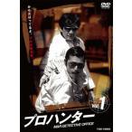 【メール便送料無料】プロハンター VOL.1(DVD) (2014/8/8)