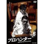 【メール便送料無料】プロハンター VOL.6(DVD) (2014/10/10)