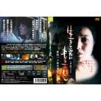 生きてみたいもう一度 新宿バス放火事件(DVD)(2014/8/8)