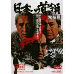 【メール便送料無料】日本の首領 完結篇(DVD)(2014/7/11)
